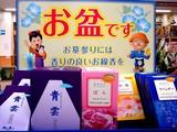 20090810_船橋市_スーパーマーケット_お盆用品_1948_DSC00180