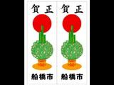 20091210_船橋市_門松カード_町会_自治会_全戸配布_020