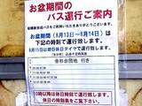 20090801_船橋市_お盆_京成バス_バス運行_休日ダイヤ_1148_DSC08715T