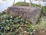 20071117_船橋市若松2_若松団地_1251_DSC05525