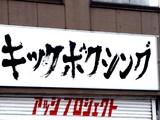 20090718_船橋市宮本_キックボクシング_アッシプロジェクト_DSC04332