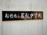 20091031_船橋市若松3_若松小中学校_小中一環校_0926_DSC04674