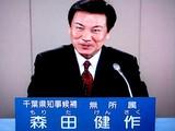 20090325_千葉県知事選挙_民選知事_2313_DSC07747S