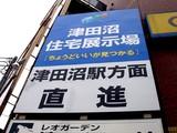 20090718_船橋市前原西2_津田沼住宅展示場_1024_DSC04355