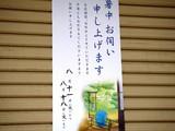20090814_お盆休み_船橋市_個人商店_長期休暇_1207_DSC00413