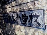 20060902-船橋市立宮本小学校-2120-DSC01518