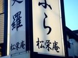 20091230_市川市南八幡1_蕎麦松栄庵_そば_1537_DSC04092