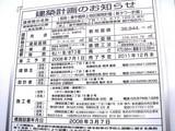 20091128_東京都墨田区_東京スカイツリー_1527_DSC09471