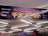 20090814_千金ワールド_千円ショップ_060