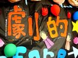 20090913_千葉市_渋谷教育学園幕張中高校_槐祭_1248_DSC06012