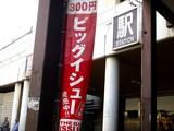 20091107_船橋市本町_船橋駅北口_ビッグイシュー_1232_DSC05632