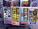 20090807_酒井法子_のりピー_2351_DSC09616