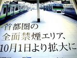 20091030_JR東日本_首都圏_タバコ_禁煙エリア_1838_DSC04328