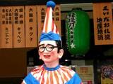 20090714_ららぽーとTOKYO-BAY_くいだおれ太郎_052