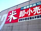 20091219_船橋市高瀬町_米のコイシ_のし餅_1402_DSC02251