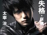 20091129_太宰治_人間失格_032