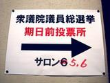 20090828_浦安市民プラザ_衆議院議員選挙_期日前投票所_DSC02340