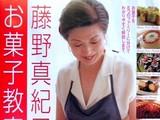 20090830_料理研究家_藤野真紀子_010