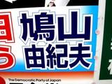 20090720_第45回衆議院議員選挙_千葉2区_0915_DSC05301