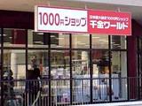 20090814_千金ワールド_千円ショップ_102