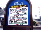 20091112_東京_有楽町_深夜バス_乗り場_0939_DSC06661