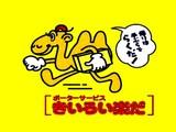 20090718_イトーヨーカドー津田沼店_きいろい楽だ_020