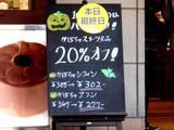 20091101_ららぽーとTOKYO-BAY_ダッキーダック_1255_DSC05014