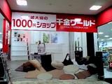 20090814_千金ワールド_千円ショップ_052