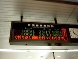 20090730_鉄道_JR京葉線_火災事故_2320_DSC08223