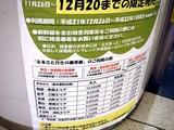 20091217_JR東日本_ふるさと行きの乗車券_2019_DSC01849