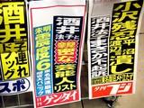 20090811_酒井法子_のりピー_2010_DSC00244