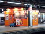 20091021_JR東日本_JR新宿駅_駅ホーム_日食田中屋_DSC00568