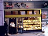 20071205_ららぽーとTOKYO-BAY_四六時中_0932_DSC08356