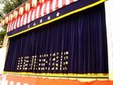 20090913_船橋市三山5_二宮神社_七年祭_湯立祭_0931_DSC05376