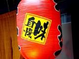 20090814_船橋市本町2_麺酒場でめきん_1211_DSC00431
