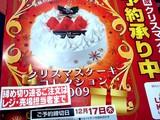 20091213_リブレ京成_クリスマスケーキ_1429_DSC01568