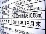 20091128_東京都墨田区_東京スカイツリー_1528_DSC09477