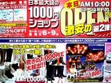 20090814_千金ワールド_千円ショップ_230