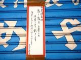 20090814_お盆休み_船橋市_個人商店_長期休暇_1129_DSC00337