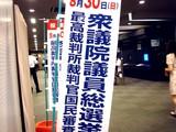 20090828_浦安市民プラザ_衆議院議員選挙_期日前投票所_DSC02350