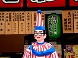 20090714_ららぽーとTOKYO-BAY_くいだおれ太郎_062