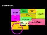 20060417_イケア船橋店2Fレイアウト_無線LAN_2345