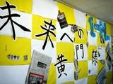 20090913_千葉市_渋谷教育学園幕張中高校_槐祭_1242_DSC05996