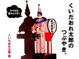 20090714_ららぽーとTOKYO-BAY_くいだおれ太郎_162