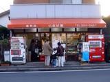 20091230_市川市鬼越2_いなば屋食料品店_そば_1552_DSC04152