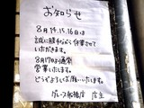 20090814_お盆休み_船橋市_個人商店_長期休暇_1130_DSC00338