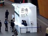 20091204_東京国際フォーラム_宙博_そらはく_0901_DSC00458