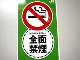 20091030_JR東日本_首都圏_タバコ_禁煙エリア_1838_DSC04333