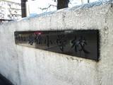 20060304-船橋市若松3・若松小学校-1107-DSC00129