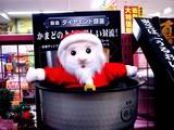 20091122_クリスマス_グッズ_Xmas_1708_DSC08786